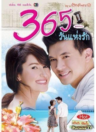 365 Wun Haeng Rak (2010)