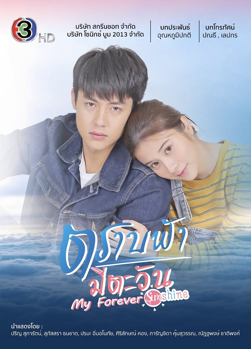 Trab Fah Mee Tawan (2020) / My Forever Sunshine