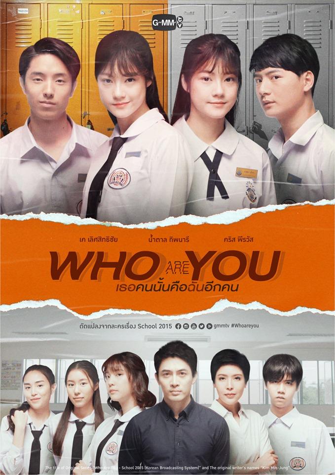 Tur Keu Chan Eek Kon / Who Are You (2020)