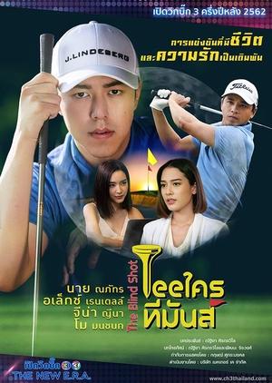 Tee Krai Tee Man (2019) / The Blind Shot