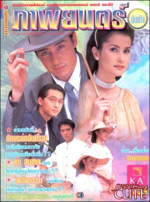 Jark Fun Su Nirandon (1998)