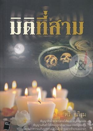 Miti Thi Sarm (2020)