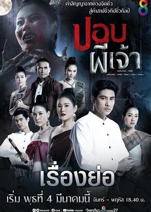 Pbop Phee Jao (2020)