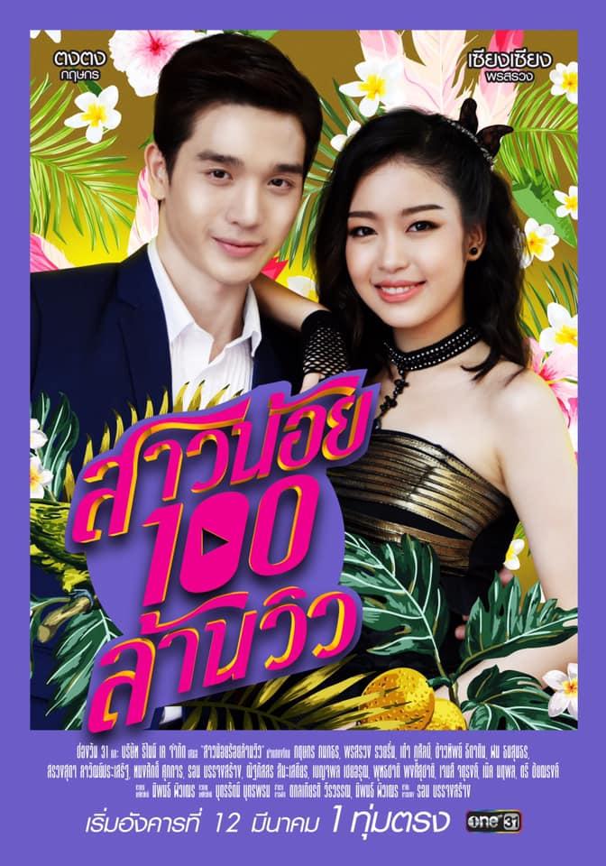 Sao Noi Roy Lan View (2019) / Rising Girl