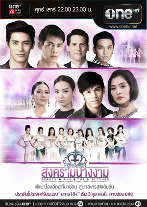 Songkram Nang Ngarm (2014)
