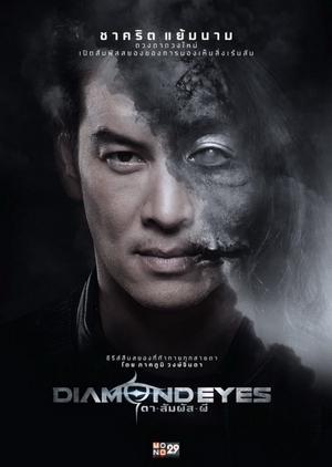 Diamond Eyes: The Series (2017)