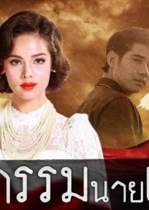 Jao Gum Nai Wen (2020)
