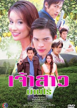 Jao Sao Ban Rai (2006)