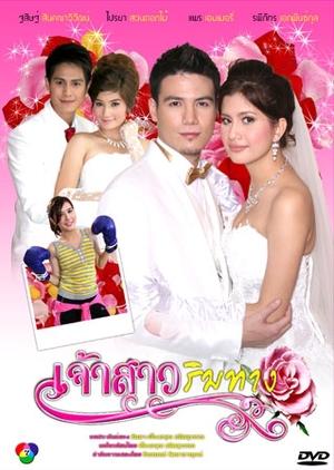 Jao Sao Rim Tang (2010)