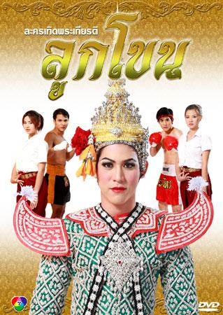 Look Khon (Khon Child) 2010