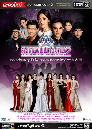 Songkram Nang Ngarm 2 (2016)
