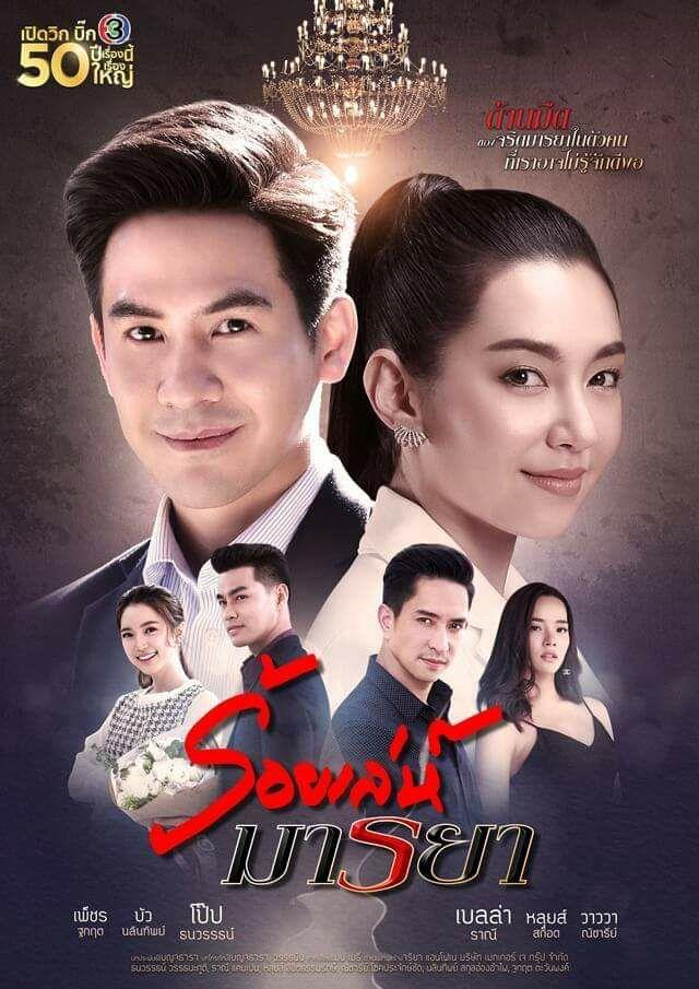 Roy Leh Marnya (2020) / Deceitful Love