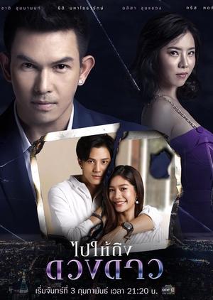 Bpai Hai Teung Duang Dao (2020)