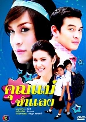 Khun Mae Jum Lang (2009)