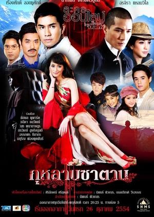 Kularb Satan (2011) / Evil Rose