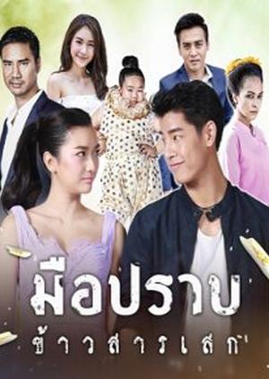 Mue Prab Khao Saan Sek (2020) / Meu Bpraap Kaao Saan Sayk