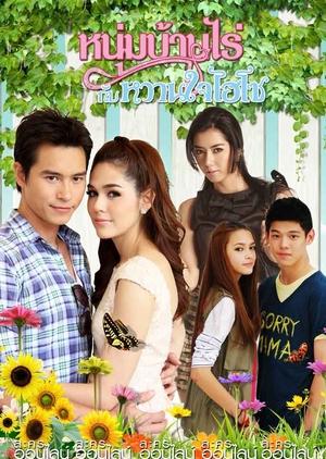 Noom Ban Rai Kub Wan Ja Hai So (2012) / Mr Farmer & His Hi-So Sweetheart