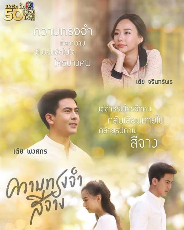 Kwam Song Jum See Jang (2020) /  A Faded Memory