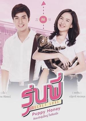 Senior Secret Love: Puppy Honey (2016)