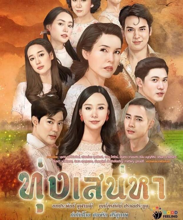 Toong Sanaeha (2020)