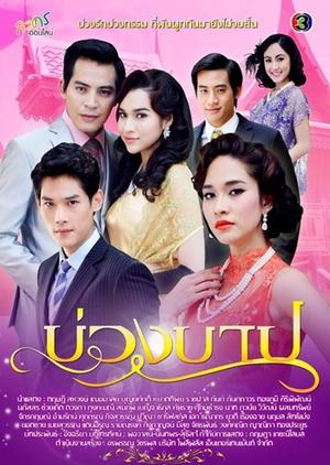 Buang Barp (2013) / Loop of Sin