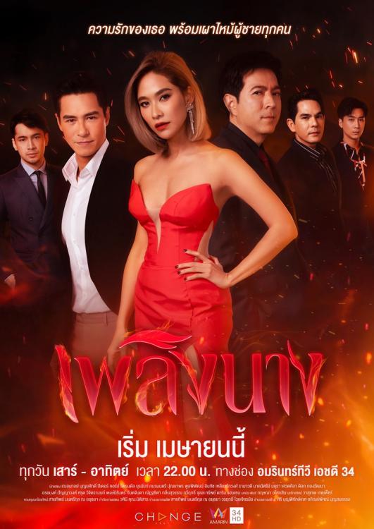 Plerng Nang (2020) / Fire , She's Fire