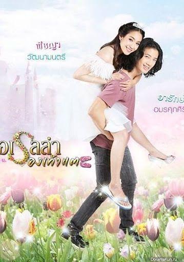 Cinderella Rong Tao Tae (2013) / Cinderella's Flip Flops