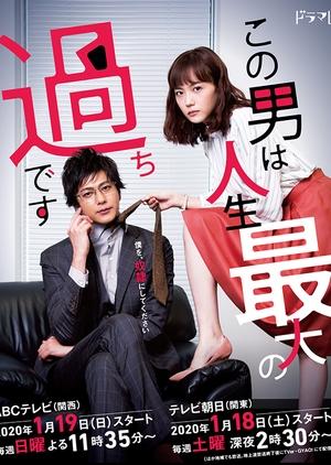 Kono Otoko wa Jinsei Saidai no Ayamachidesu (2020) / This guy is the biggest mistake in my live