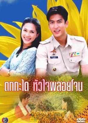 Tok Kra Dai Hua Jai Ploy Jone (2003) / Accidental Love