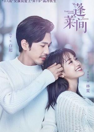 Fairyland Lovers (2020)