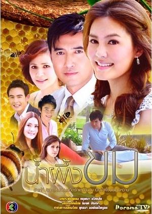 Nam Pueng Kom (2009) / Bitter Honey