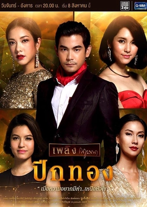 Plerng Kritsana The Series: Pik Thong (2016) /  A Golden Wings