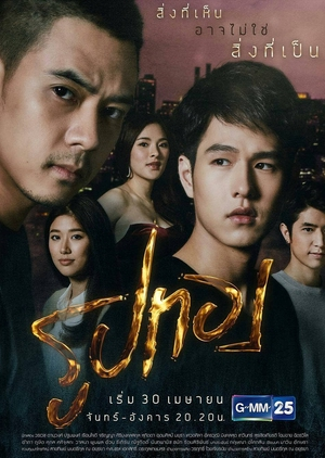 Roop Thong (2018) / Gold