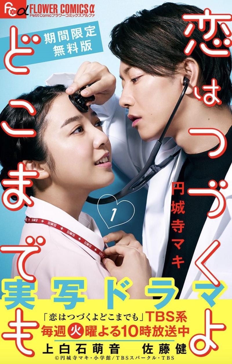Koi wa Tsuzuku yo Doko Made mo (2020) / Love Lasts Forever