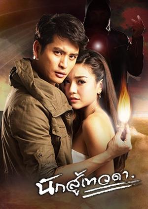 Nak Soo Taywada (2018) / Angel Warrior