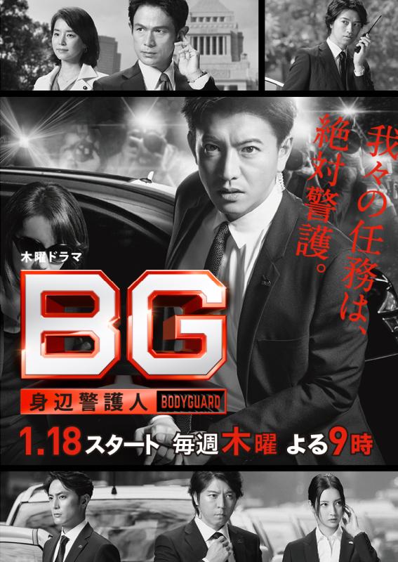 BG: Personal Bodyguard (2018) / BG~身辺警護人~