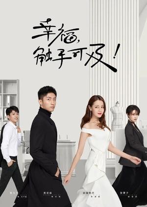 Love Designer (2020) /幸福触手可及