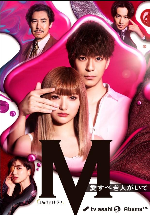 M: Ai Subeki Hito ga Ite (2020) / M 愛すべき人がいて