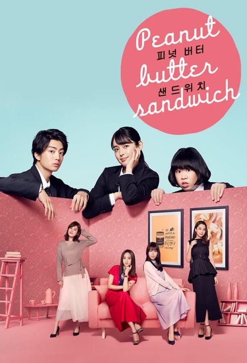 Peanut Butter Sandwich (2020)