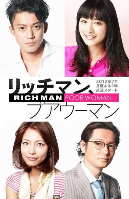 Rich Man, Poor Woman (2012)