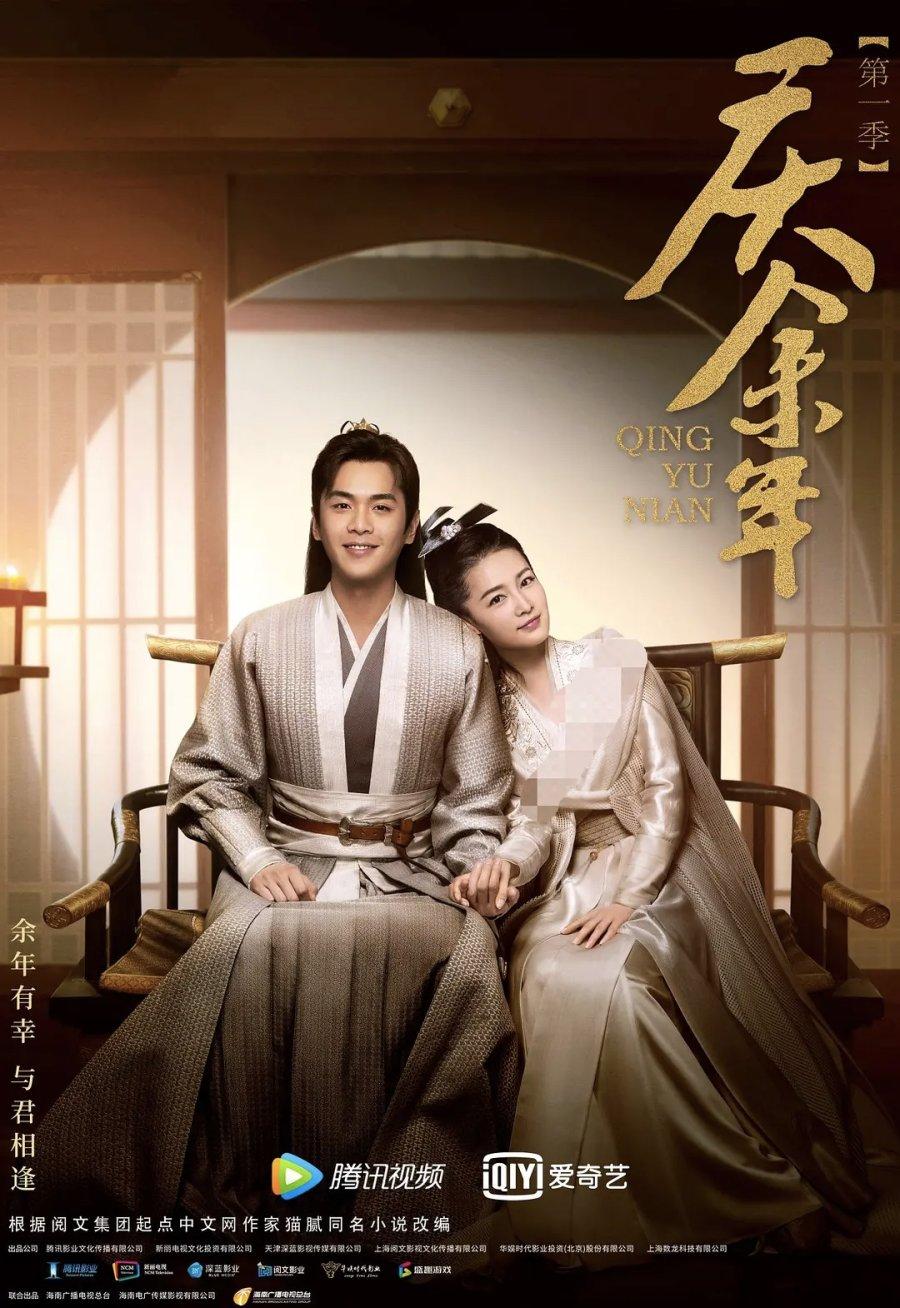 Joy of Life: Season 2 (2022) / 庆余年 第二季