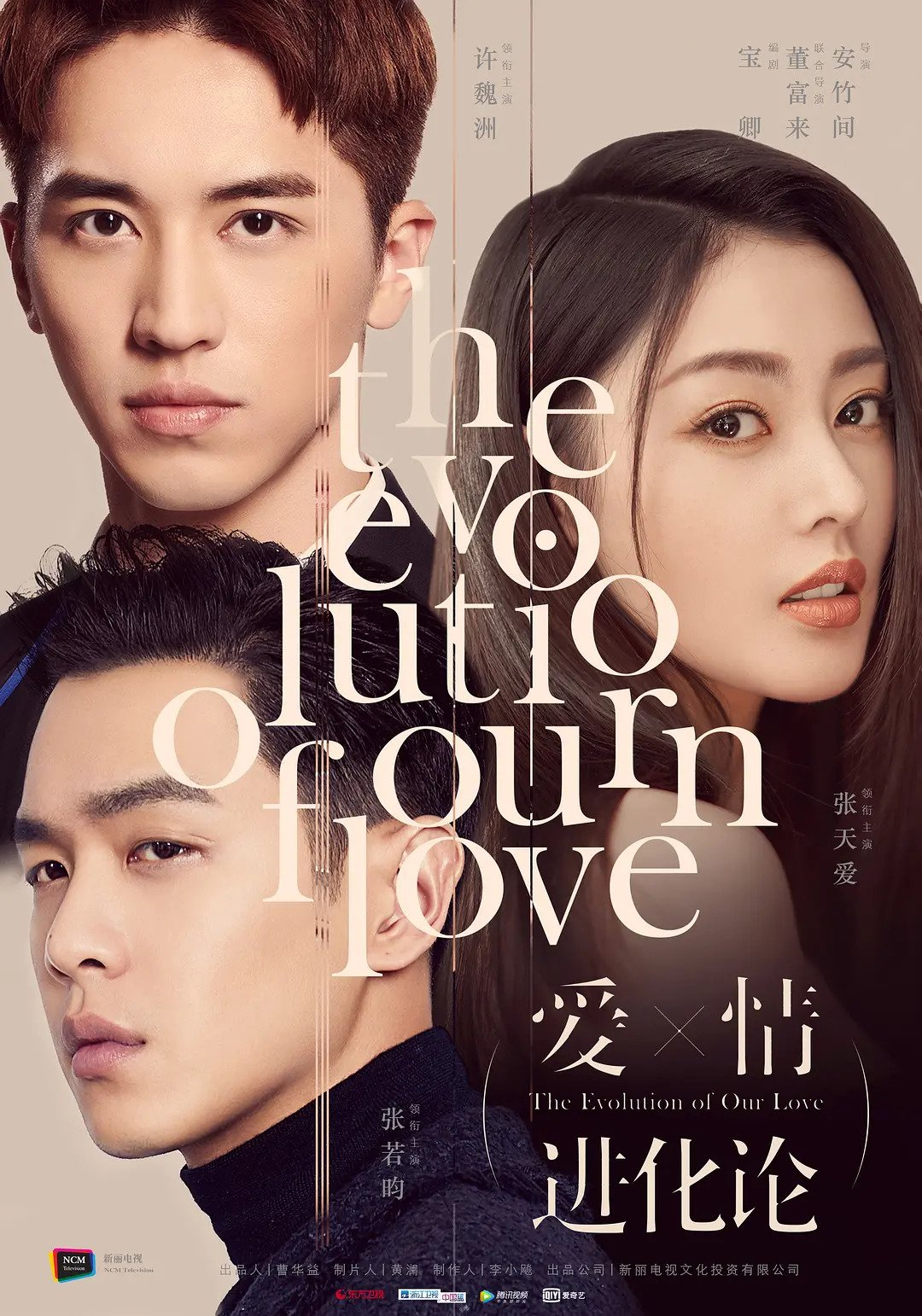 The Evolution of Our Love (2018) / 爱情进化论