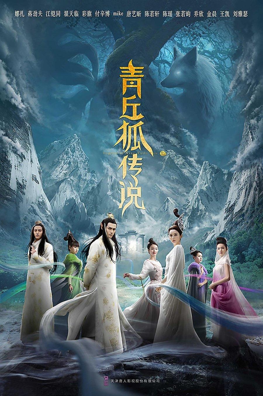 Legend of Nine Tails Fox (2016) / 青丘狐传说