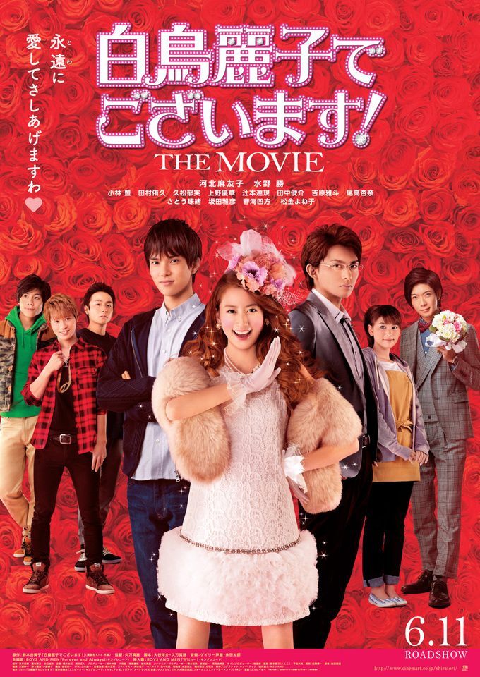 Shiratori Reiko de Gozaimasu! The Movie(2016) / 白鳥麗子でございます!The Movie