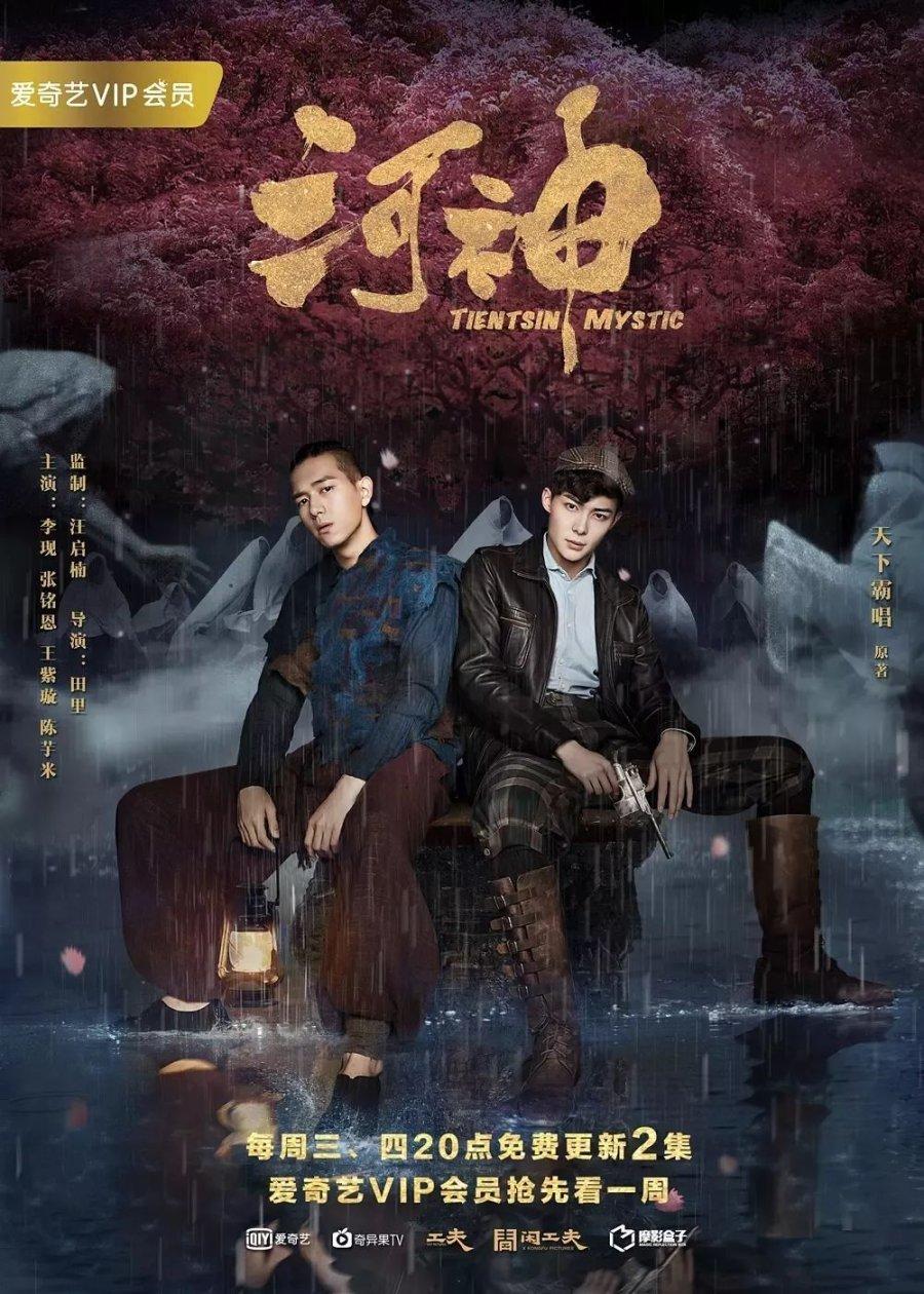 Tientsin Mystic (2017) / 河神