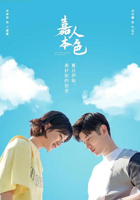 True Colours (2020) / 嘉人本色