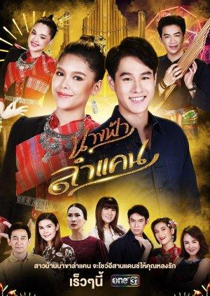 Nang Fah Lam Kaen (2020) / Dancing Angel