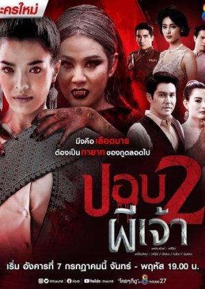 Pbop Phee Jao 2 (2020)