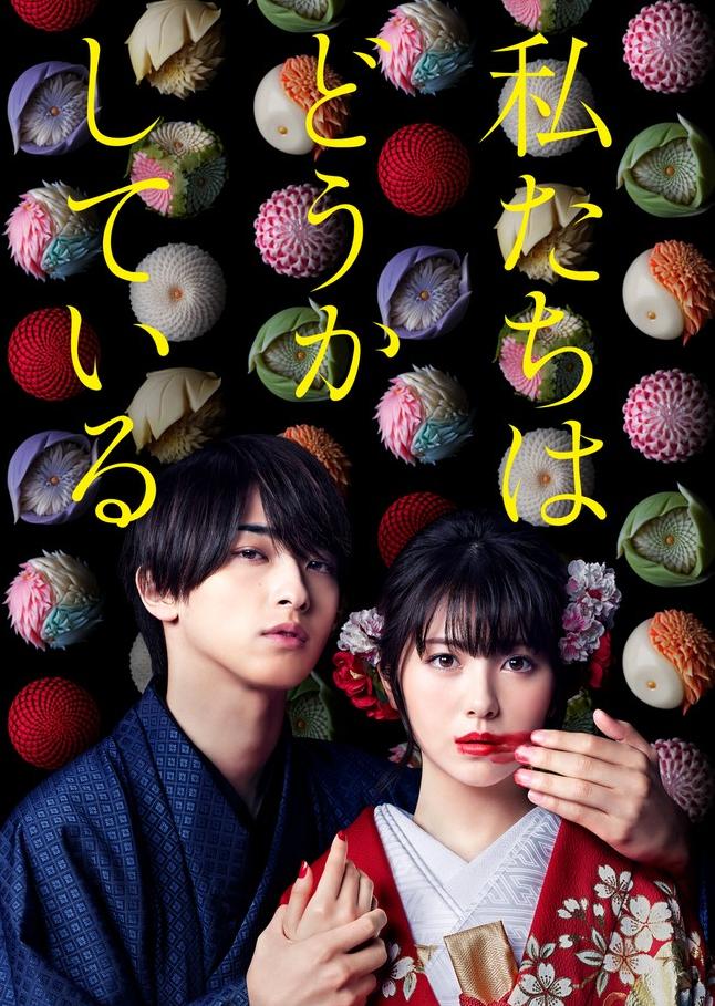 Watashitachi wa Douka Shiteiru (2020) / 私たちはどうかしている