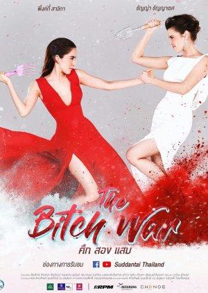 Suek Song Saeb (2018) / The Bitch War